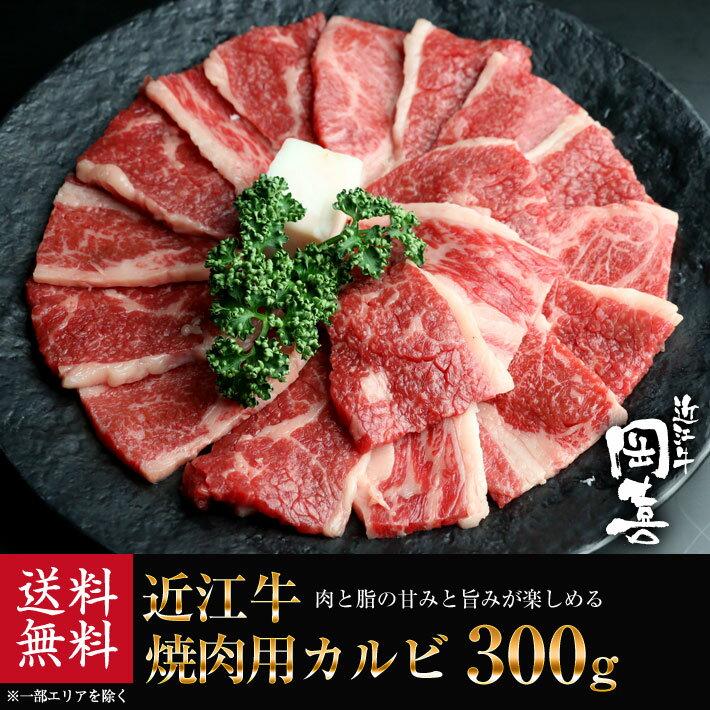 【焼肉】近江牛 焼肉用カルビ 300g【まとめ買い特典付】【御祝・内祝・御礼】【ポイント10倍中】