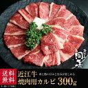 【焼肉】近江牛 焼肉用カルビ 300g【まとめ買い特典付】【御祝・内祝・御礼】