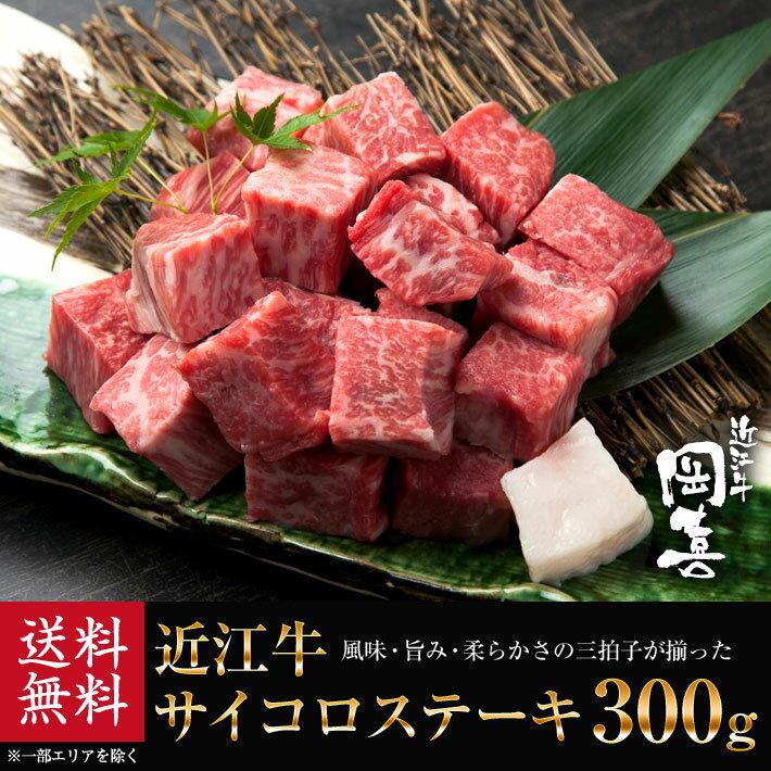 【ステーキ】近江牛 サイコロステーキ300g【贈り物・プレゼント・御祝】ギフト ご褒美内祝 御礼