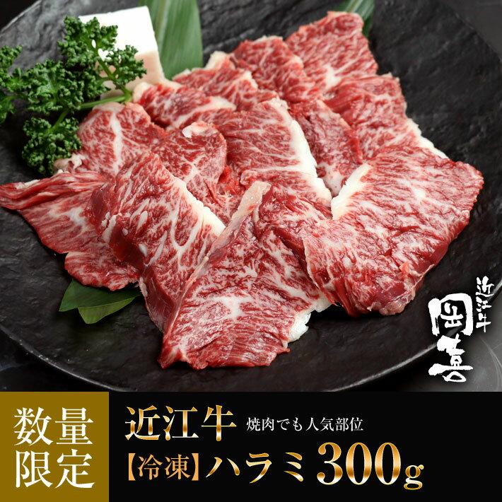 【焼肉】焼肉でも人気部位近江牛 ハラミ 300g【冷凍】