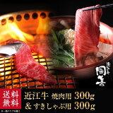 近江牛焼肉用300グラム近江牛すき焼きしゃぶ用300グラム