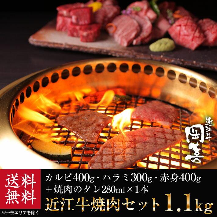 【焼肉】牛肉 総内容量1.1kgバーベキューに最適!近江牛焼肉セット【御礼・御祝・内祝】