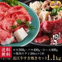 【すき焼き】総内容量1.1kg4、5人前近江牛 すき焼きセット【御礼・御祝・内祝・御歳暮】