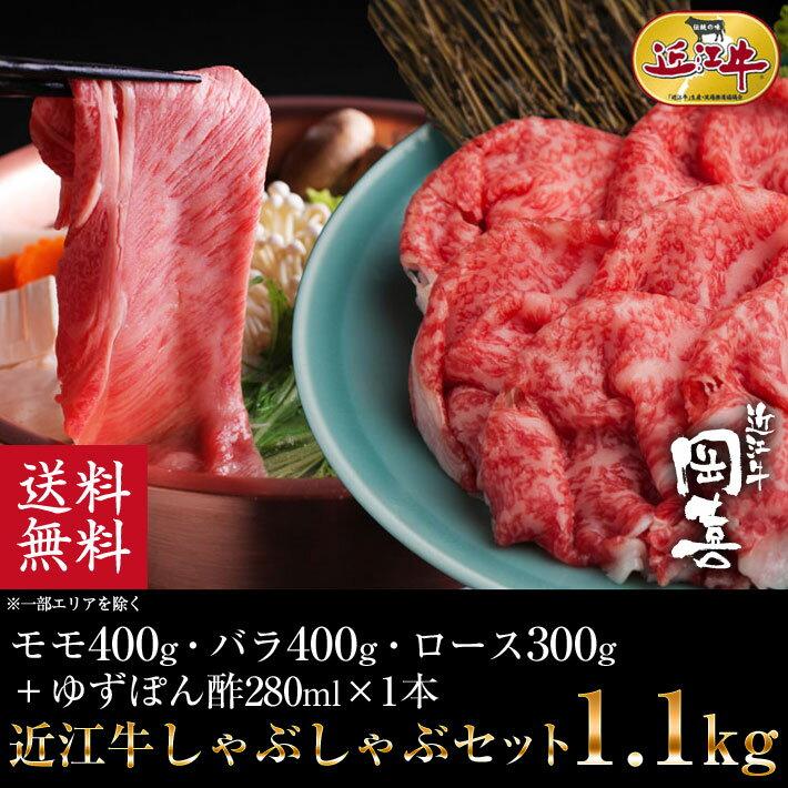 牛肉 肉 近江牛 セット ☆総内容量1.1kg☆4、5人前近江牛 しゃぶしゃぶセット【御礼・御祝・内祝】