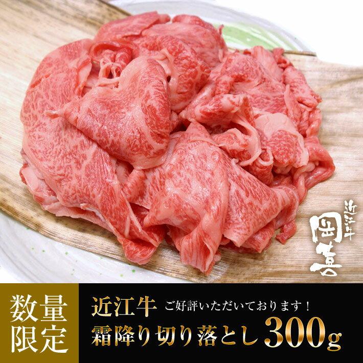 【煮物・すき焼き・牛丼・肉じゃが】にぴったり近江牛霜降り切り落とし300g