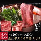 【近江牛肉】近江牛食べ比べスライス【御祝・御礼・内祝・御中元】【すき焼き・しゃぶしゃぶ】