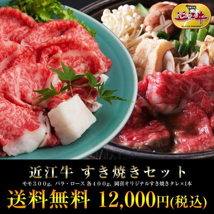 総内容量1.1kg4、5人前近江牛 すき焼きセット御祝・御礼・御歳暮【あす楽対応商品】