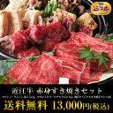 近江牛 赤身すき焼きセットラムシン・マルシン・モモ(ソトヒラ・ウチヒラ)