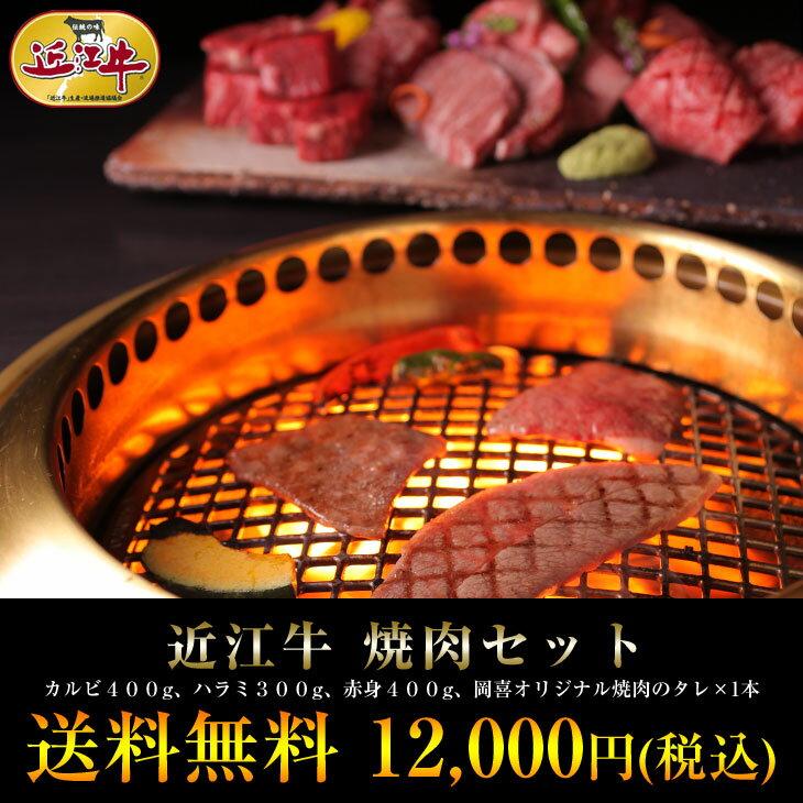 【焼肉】牛肉 総内容量1.1kgバーベキューに最適!近江牛焼肉セット【あす楽対応商品】【御礼・御祝・内祝・御中元】【冷凍】