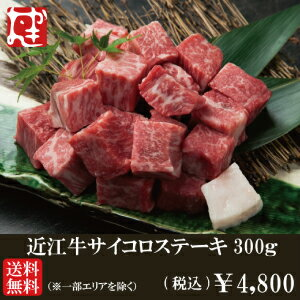 近江牛 サイコロステーキ300g【あす楽対応商品】