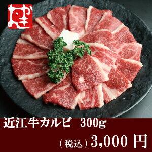 【焼肉】近江牛 焼肉用カルビ 300g【あす楽対応商品】【まとめ買い特典付】