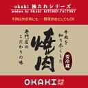 岡喜オリジナル焼肉のタレ【あす楽対応商品】
