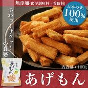 【日本の米100%、化学調味料無添加あられ/おかき】【浪速のおかき屋やまだ】あげもん120g