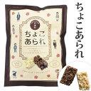 【 ちょこあられ 10個 】 日本の米 100%、化学調味料 無添加 あられ おかき【浪速のおかき屋 やまだ 】