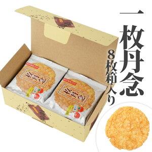 【一枚丹念個包装 8枚箱入】【日本の米 100% 化学調味料 無添加 せんべい】【浪速のおかき屋  やまだ 】 国産はちみつ 米油 りんご トマト