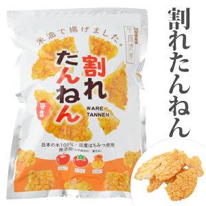 【割れたんねん 140g 】日本の米 100% 化学調味料 無添加 せんべい 訳あり 割れ 欠け りんご トマト 米油 国産はちみつ 【浪速のおかき屋  やまだ 】訳あり