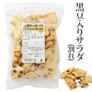 【黒豆入サラダ割れ 130g 】日本の米100%、化学調味料無添加あられ/おかき 【浪速のおかき屋 やまだ 】訳あり