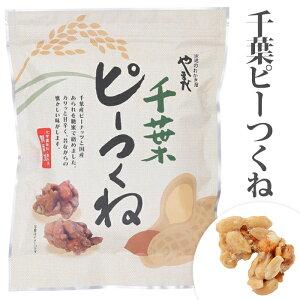 【千葉ピーつくね 100g】 日本の米100%、化学調味料無添加、あられ、おかき、ピーナツ、千葉産ピーナッツ、落花生、無添加、おつまみ、甘い、堅い、国産、無添加お菓子、和菓子、浪速