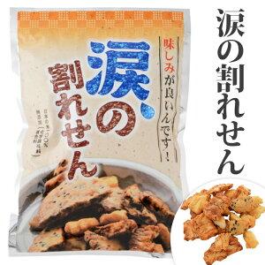 【涙の割れせん 140g 】日本の米 100% 化学調味料 無添加 あられ おかき せんべい 【浪速のおかき屋 やまだ 】 涙 割れ せんべい 味しみ わざと割る 米油