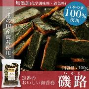 【日本の米100%、化学調味料無添加のり巻/おかき】【浪速のおかき屋やまだ】磯路110g