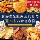 【選べるおかき6袋セット】【日本の米100%、化学調味料無添加あられ/おかき/煎餅/せんべい】【浪速のおかき屋 や…