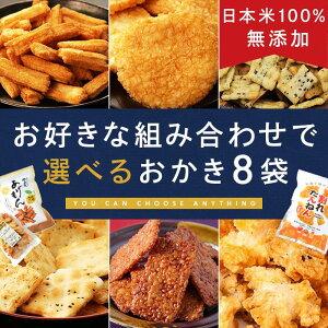 【選べるおかき8袋セット】【日本の米100%、化学調味料無添加あられ/おかき/煎餅/せんべい】【浪速のおかき屋  やまだ 】