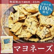 【日本の米100%、化学調味料無添加あられ/おかき】【浪速のおかき屋やまだ】マヨネーズ120g