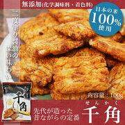 【日本の米100%、化学調味料無添加あられ/おかき】【浪速のおかき屋やまだ】千角120g
