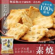 【日本の米100%、化学調味料無添加あられ/おかき】【浪速のおかき屋やまだ】素焼120g