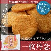 【日本の米100%、化学調味料無添加あられ/おかき】【浪速のおかき屋やまだ】一枚丹念個包装10枚入