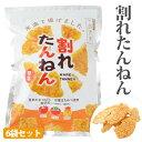 【割れたんねん 140g 6袋セット】日本の米 100% 化学調味料 無添加 せんべい 訳あり 割れ 欠け 割れたんねん…