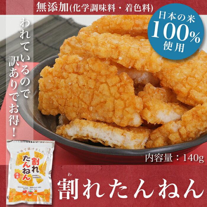【割れたんねん 140g あす楽】日本の米 100% 化学調味料 無添加 せんべい 訳あり 割れ 欠け りんご トマト 米油 国産はちみつ 【浪速のおかき屋 やまだ 】訳あり
