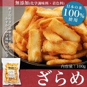 【日本の米100%、化学調味料無添加あられ/おかき】【浪速のおかき屋やまだ】ざらめ120g
