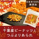 【千葉産ピーナッツとつぶよりあられ 100g】 日本の米100%、化学調味料無添加あられ/おかき【浪速のおかき屋 やまだ 】