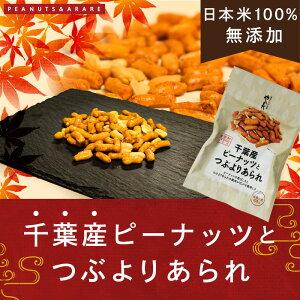 【千葉産ピーナッツとつぶよりあられ 100g】 日本の米100%、化学調味料無添加、あられ、おかき、ピーナツ、落花生、無添加、おつまみ、和菓子、国産、無添加お菓子、もち米 浪速のお