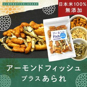 【アーモンドフィッシュプラスあられ 25g】 日本の米100%、化学調味料無添加あられ/おかき【浪速のおかき屋 やまだ 】
