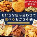 【選べるおかき4袋セット】【日本の米100%、化学調味料無添加あられ/おかき/煎餅/せんべい】【浪速のおかき屋 や…