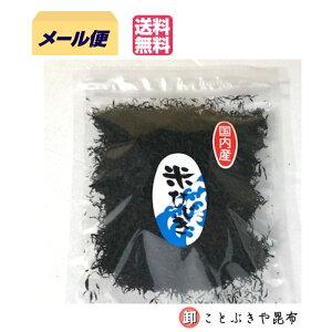 ひじき 国産 75g 乾燥ひじき ヒジキ