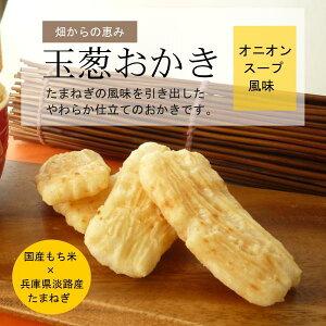 【おかき処 御菓蔵】野菜おかきシリーズNO1の「たまねぎおかき 18袋入」