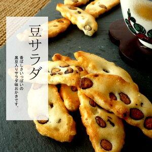 【富山銘菓・御菓蔵】黒豆(国産)の香りが豊かな「豆サラダおかき 150g」