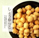 【富山銘菓・御菓蔵】小粒の食べやすいサラダ醤油あられ「しょうゆっこ 150g」