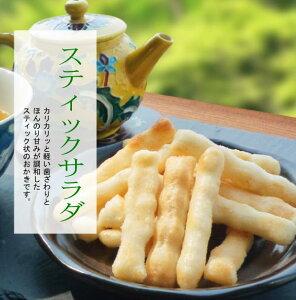 【富山銘菓・御菓蔵】甘塩とマーガリンが調和した「スティックサラダ 150g」
