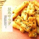 【富山銘菓・御菓蔵】富山は昆布の消費量NO1。「昆布サラダ 150g」