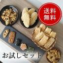 【送料無料】富山・御菓蔵 お試しセット(おかき・あられセット)国産米100%の商品です。