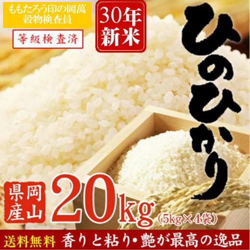 米 お米 20kg ひのひかり 30年岡山産 (5kg×4袋) 送料無料