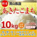 28年産岡山県産あきたこまち10kg【5kg×2袋】送料無料 アキタコマチ あきたこまち