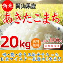 28年産岡山県産あきたこまち20kg【5kg×4袋】送料無料 アキタコマチ あきたこまち