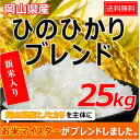 岡山県産ひのひかりブレンド25kg【5kg×5袋】送料無料