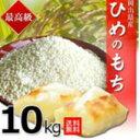 28年産岡山県産最高級ヒメノモチ米10kg送料無料は粘りが強く、お餅はもちろん赤飯・おこわに最適27年産のお米に2割ほど入れれば、粘りのあるお米に変身。