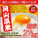 晴れの国岡山で穫れたお米27kg【9Kg×3袋】送料無料 1箱6750円キログラム250円の生活応援米です。28年産の農家直送の…